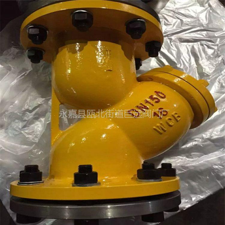 GL41H-16C 铸钢过滤器 GL41H Y型过滤器 永嘉巨远阀门厂