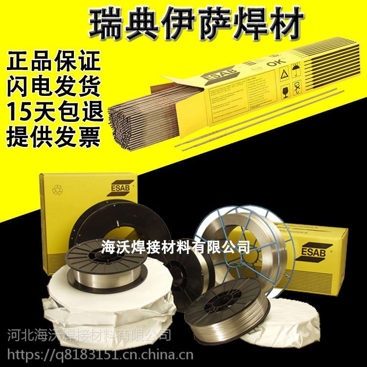 ESAB瑞典伊萨OKTigrod309MoL异种钢焊丝W23 12 2L焊丝ER309MoL