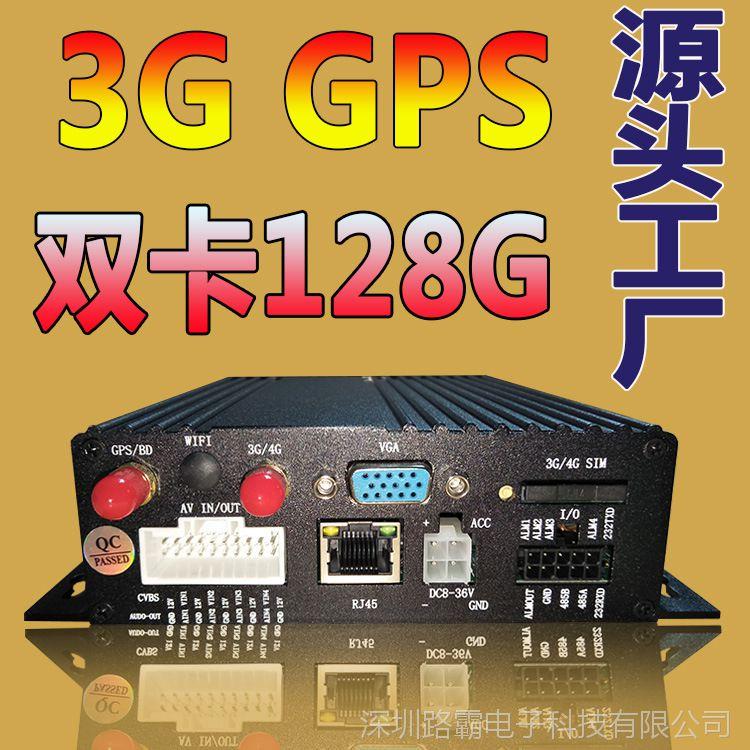 路霸厂家直供 车载监控记录仪 高清 3G/4G GPS远程汽车视频录像机