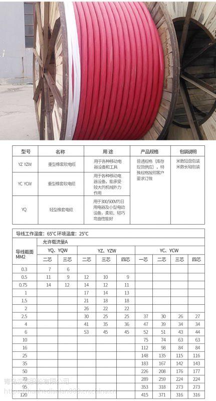 青岛汉河电缆移动线缆厂家供应