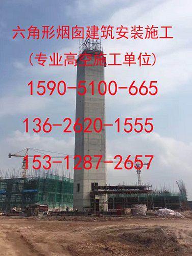 象州县烟筒美化专业从事砼烟囱新建