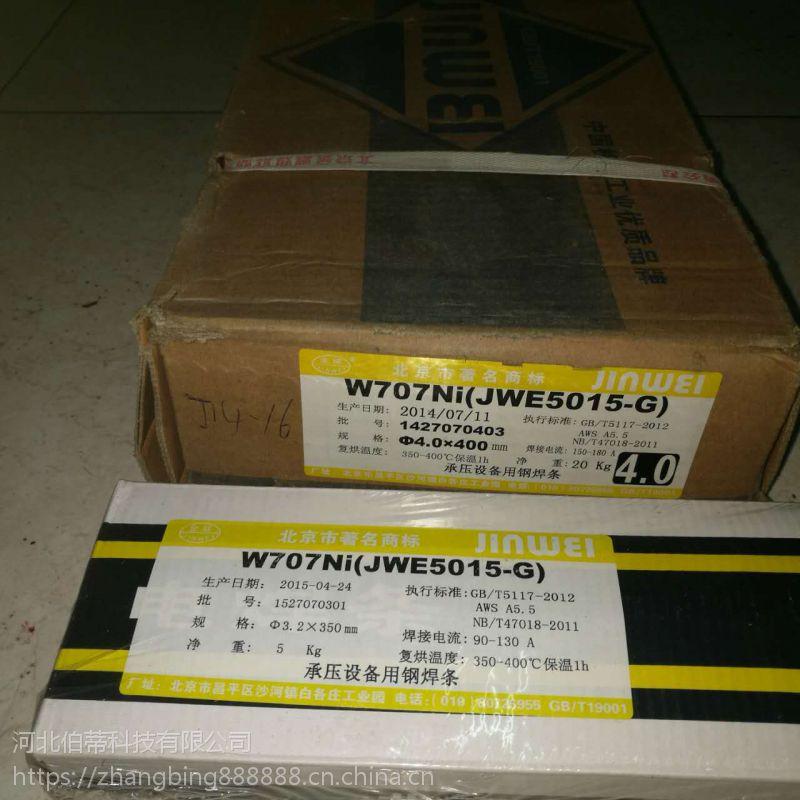 北京金威 R317 E5515-B2-V 铁粉低氢钾型 珠光体耐热钢焊条 焊接材料
