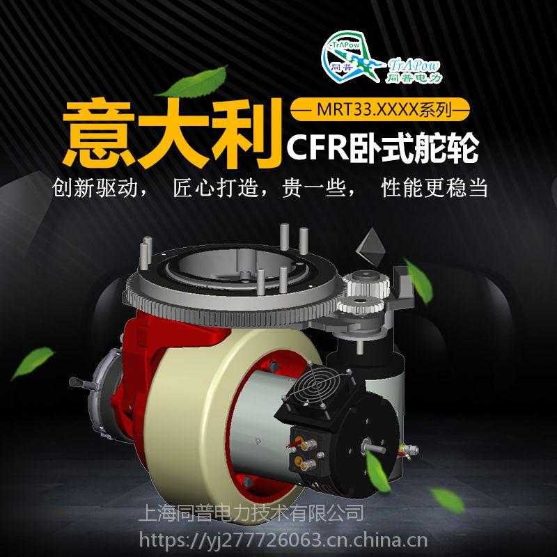 重载搬运AGV驱动轮,MRT33,CFR品牌