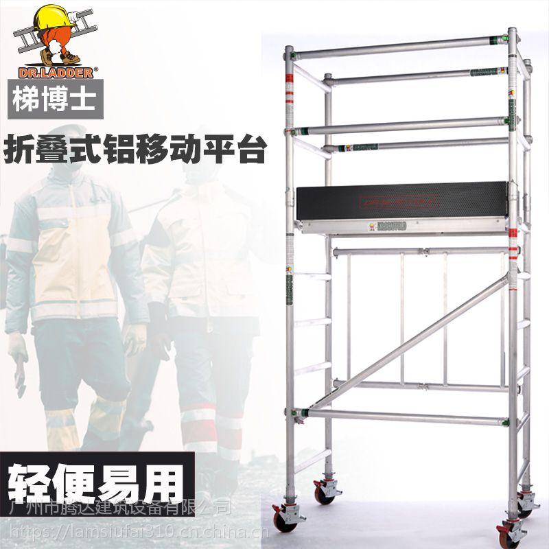 广州腾达梯博士DR.LADDER厂家直销大量销售塔式脚手架,铝合金大架子