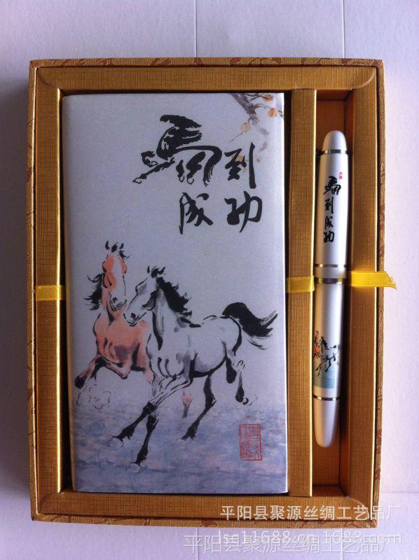 中国风纸墨水马到成功笔记本 日记本 两件套 笔记本可定制