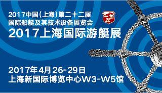 上海游艇展