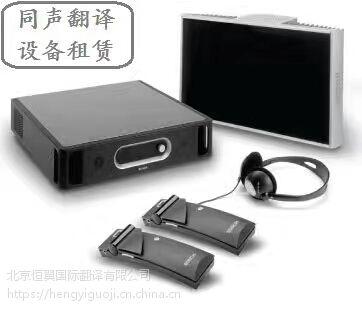 恒翼国际同传设备同传室二人翻译间出售