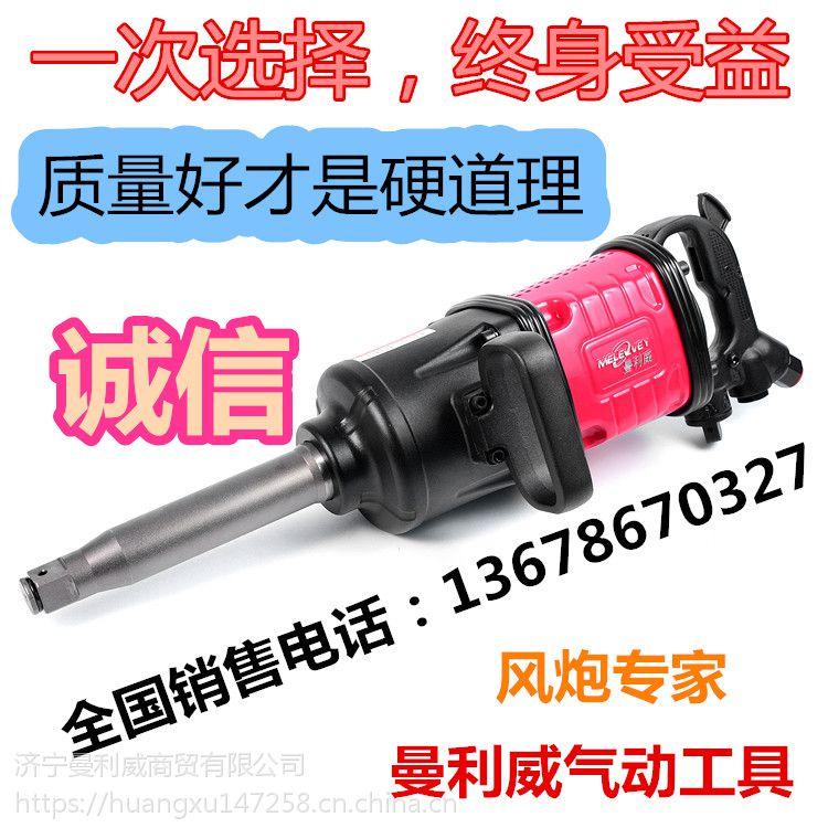 供应曼利威大风炮中风炮各种小风炮13678670327