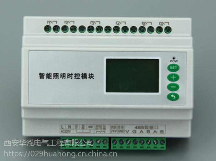 贵阳SK-DM04型4路16A/36V智能照明控制模块 华泓厂家