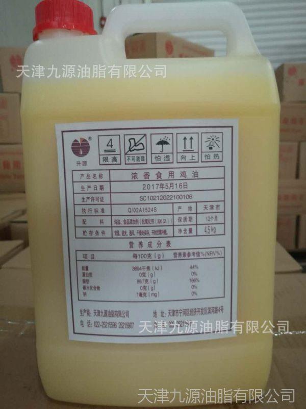 升源浓香鸡油 食用动物油 鸡精鸡粉调味料专用 18kg厂价包邮