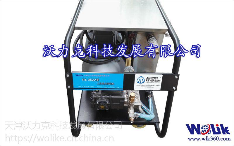 沃力克WL5022E工业清洗机,轨道除锈清洗用!