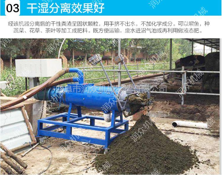 有猪有牛,攒粪不愁 养殖场粪便处理机 粪污干湿分离机