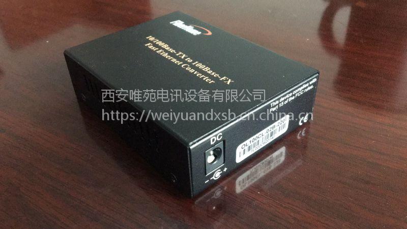 陕西烽火FiberHome OL100CL系列光纤收发器 百兆千兆单模单纤20km 西安唯苑