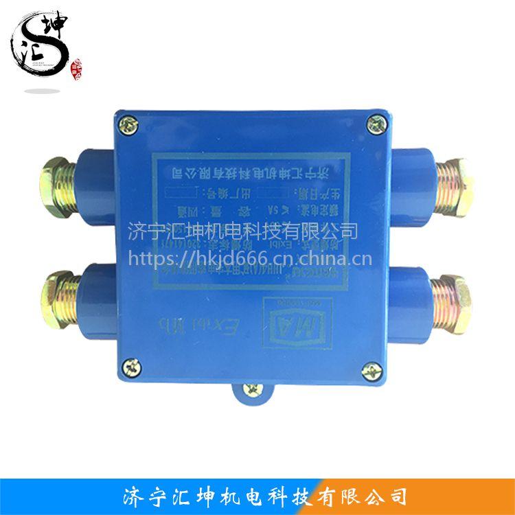 矿用本安电路用接线盒JHH-4