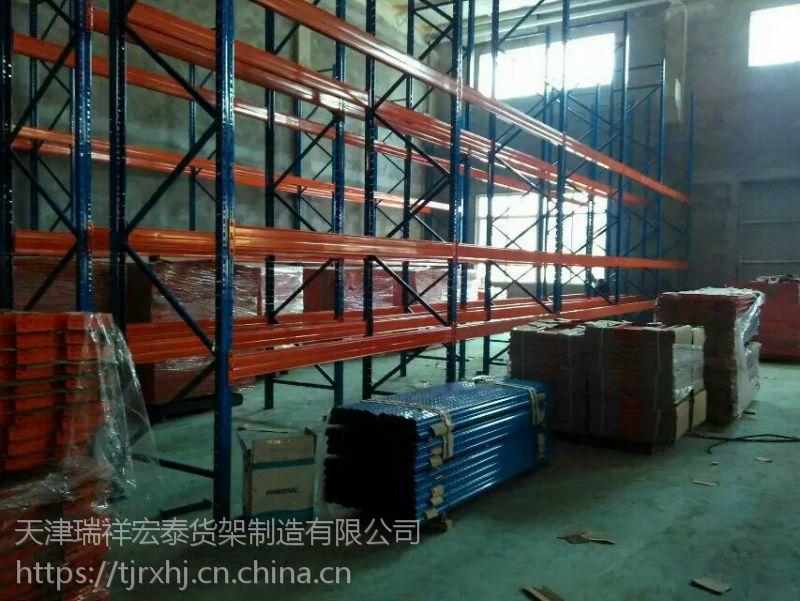 货架横梁货架重型仓库货架托盘货架仓储货架瑞祥宏泰货架