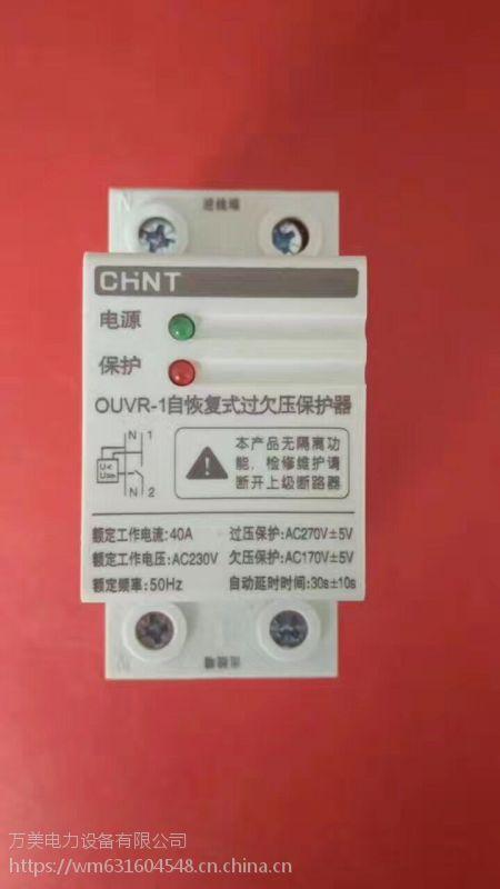 供应正泰过欠压保护器OUVR-1 32A 40A 50A 63A自复式过欠压保护