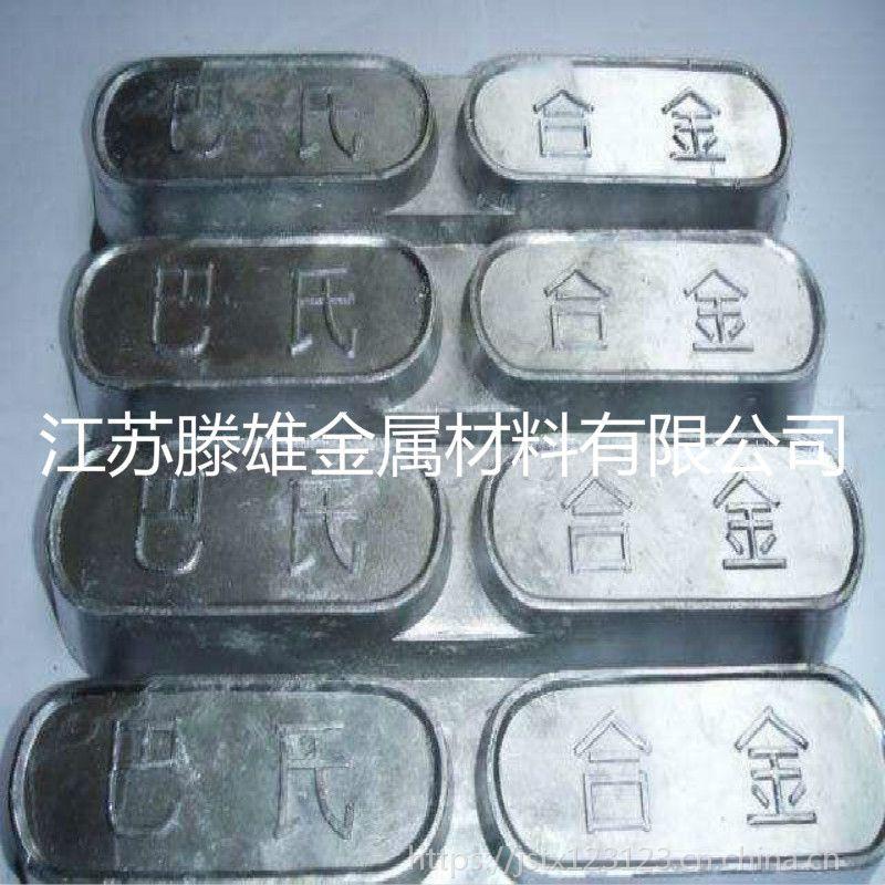 供应:巴氏合金 15-5/11-6 铅基合金 锡基合金