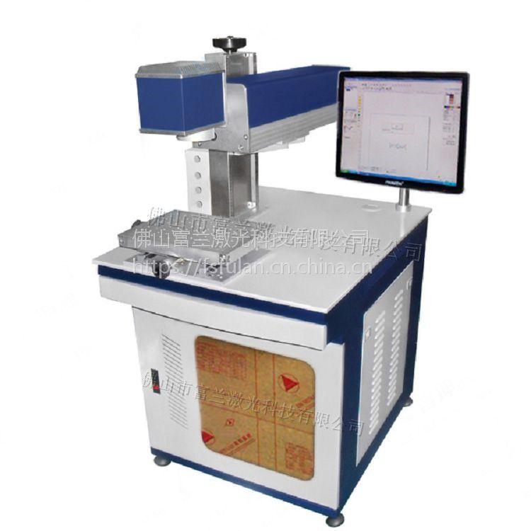 富兰激光厂家直销 陶瓷激光打标机 刀具激光标刻机 轴承镭射机