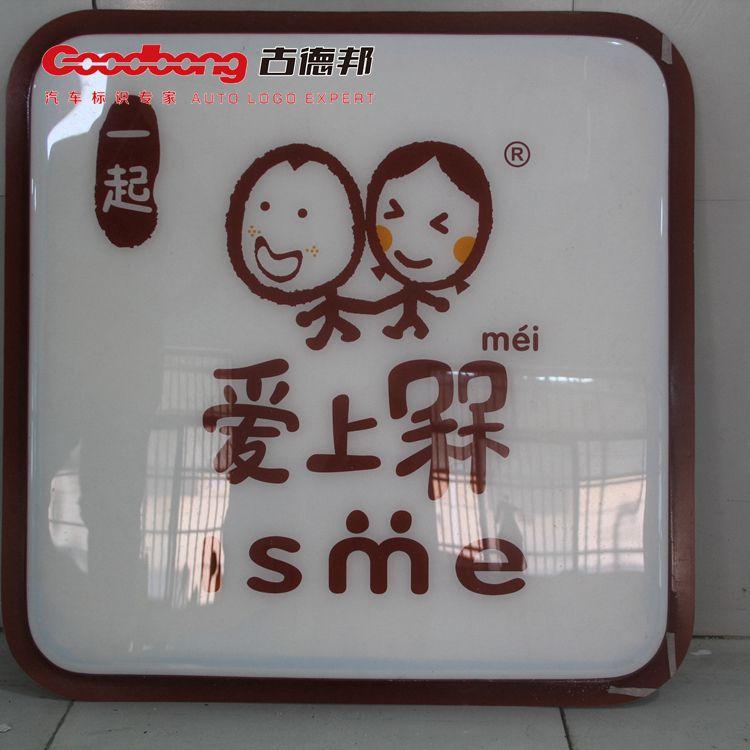 方形亚克力灯箱 吸塑灯箱丝印制作 户外灯箱定做 厂家免费打样