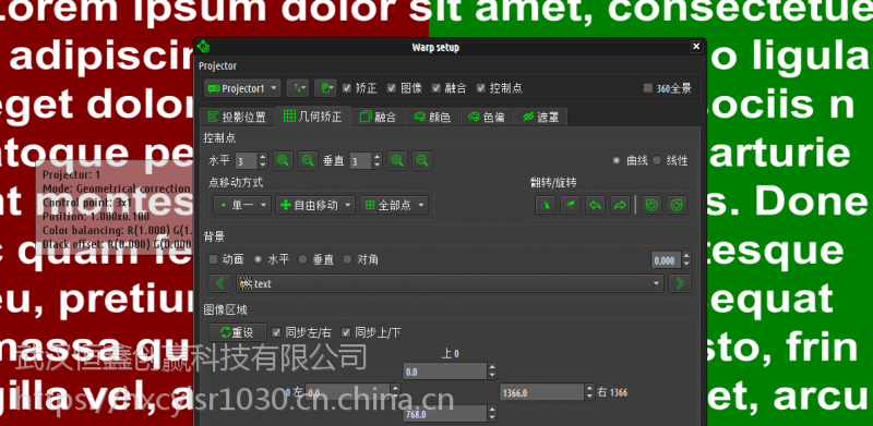武汉恒鑫多媒体互动,全息融合,大屏融合,异形融合等1208