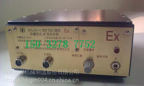 厂家直供KTL101-U矿用汇接机