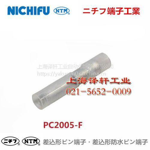 nichifu日富端子PC2005-M大量现货供应上海译轩