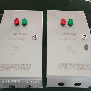 长沙电脑单相电源防雷箱KSJ-220B/40
