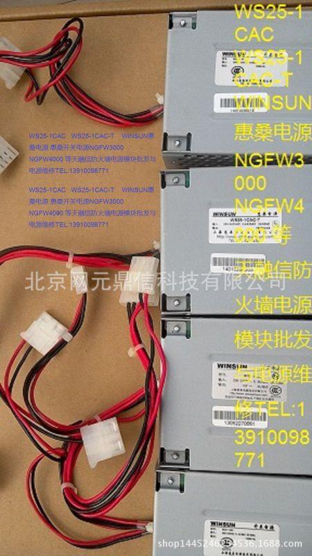 天融信防火墙电源WS25-1CAC 1
