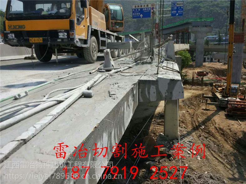 江西混凝土切割、桥梁切割拆除、建筑物切割拆除