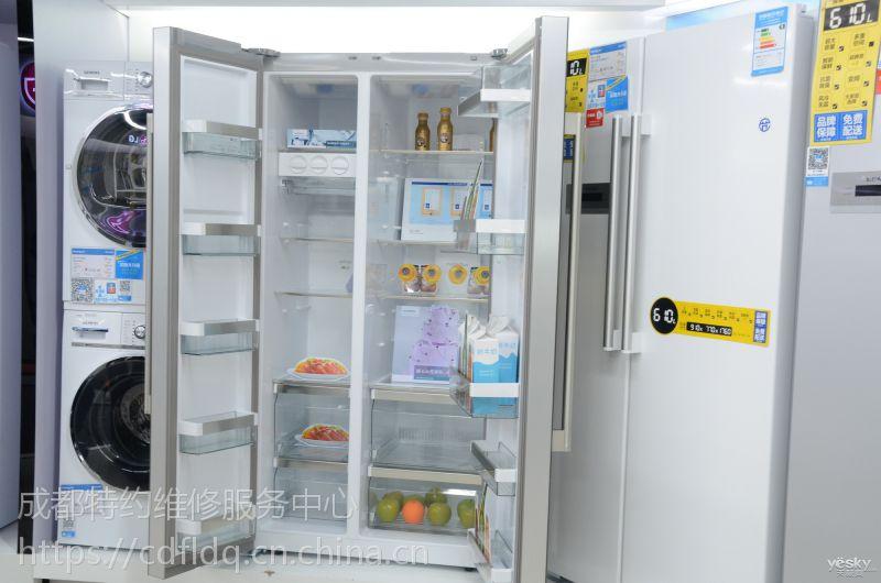西门子大家电成都西门子冰箱维修
