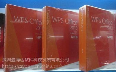Office WPS 金山办公软件价格