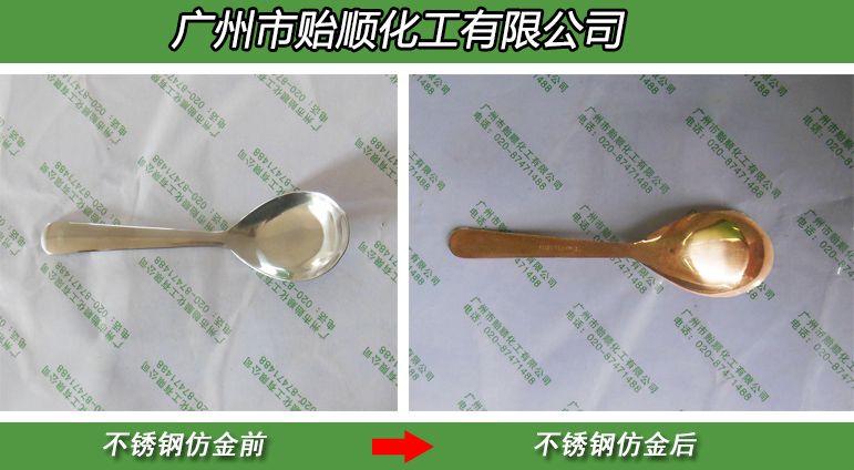 Q/YS.308(贻顺牌)不锈钢化学仿金剂 化学仿金工艺