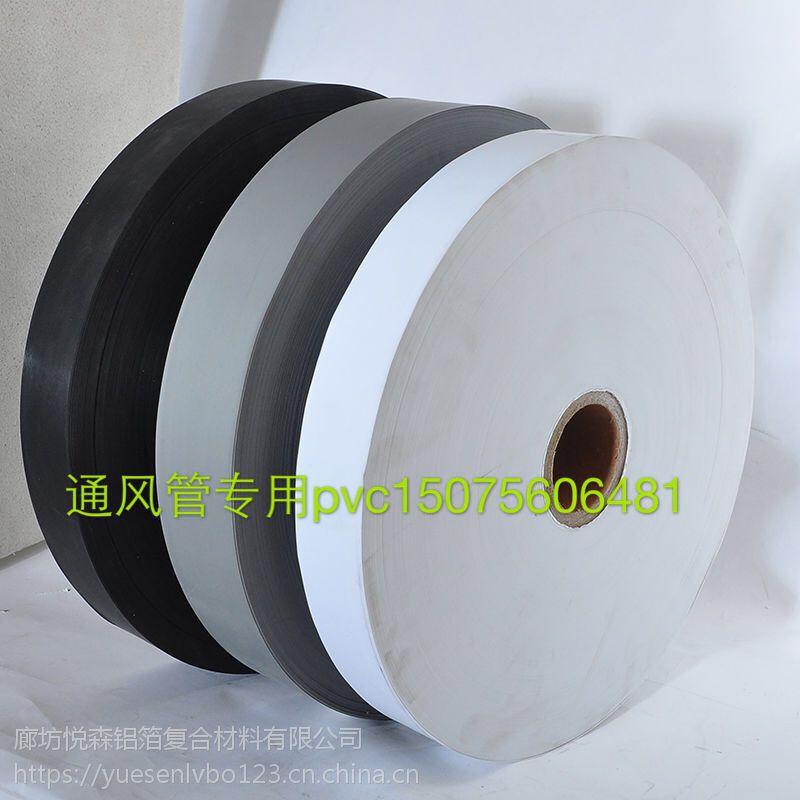 通风管专用复合铝箔纸