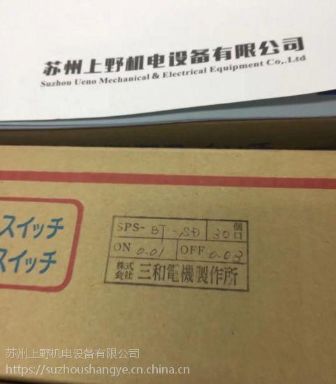 日本Sanwa三和压力开关SPS-8T-SD