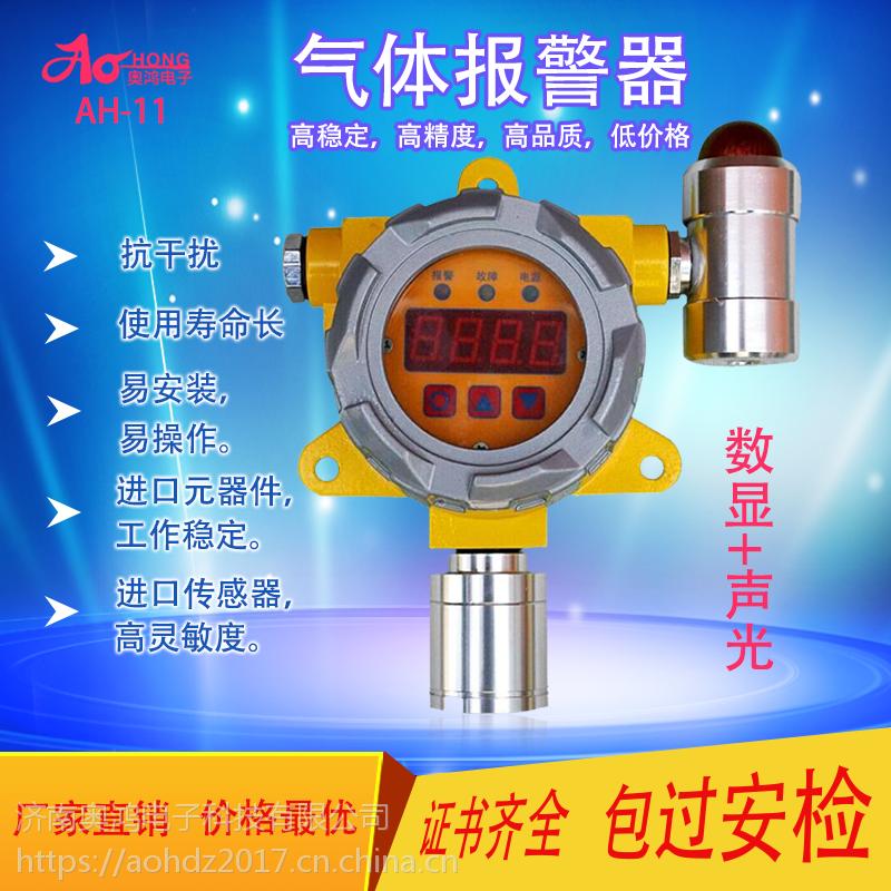 广西来宾餐厅天然气报警器 奥鸿进口原器件