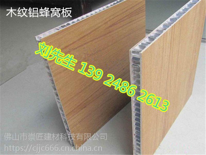 广东生产防噪音进口石材蜂窝板~~~ 精致复合蜂窝板