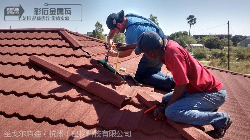 郑州彩石金属瓦供货安装施工 圣戈邦大品牌