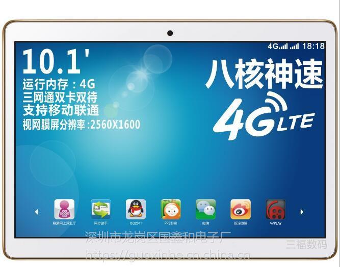 8.4寸平板电脑A8八核全网通4G 电信打电话 8G+64G 双卡电信上网通话