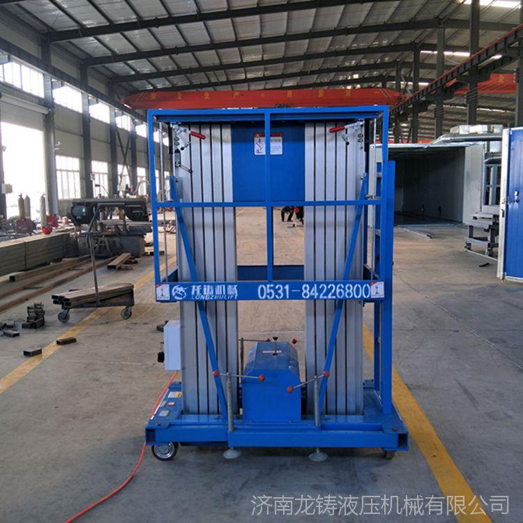 厂家现货供应移动式液压升降平台 铝合金式电动升降机 垂直升降作业车