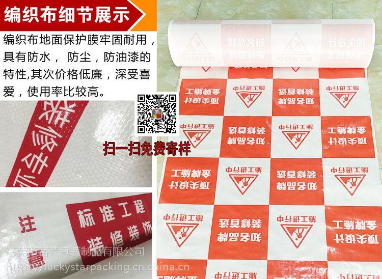 精装修房纤维布拉筋结构单层保护膜茗芸牌价格便宜好用