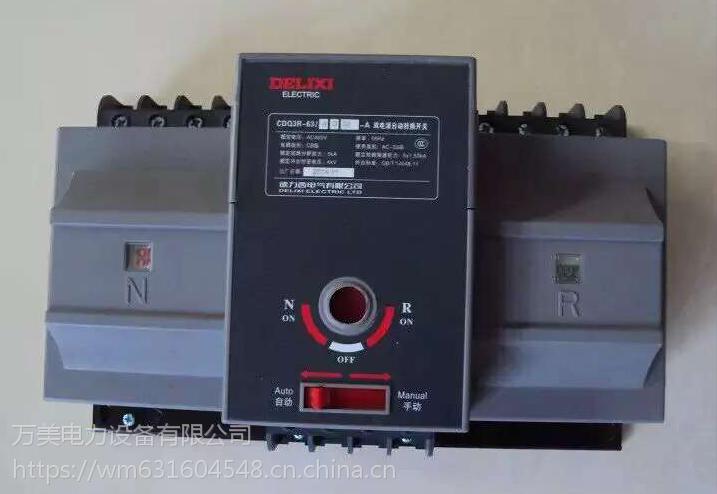 供应德力西CDQ3-400/4P CDQ3-630/4P双电源转换开关