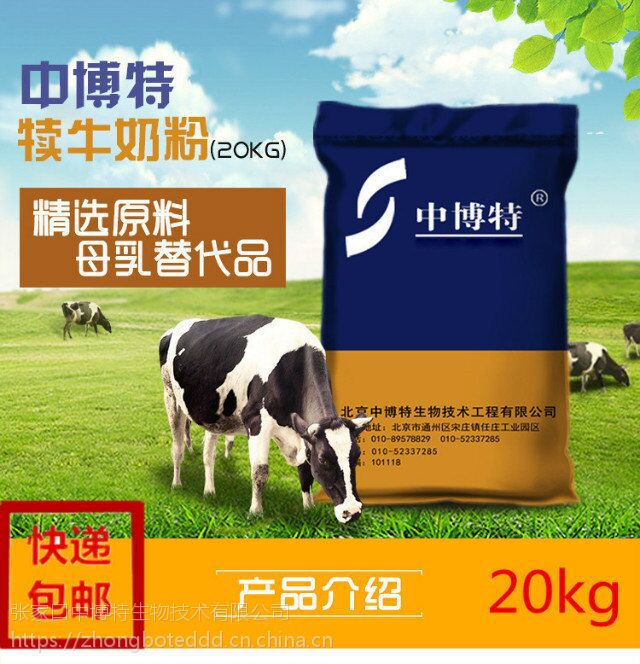 新生小犊牛小公牛专用代乳粉奶粉ZBT001