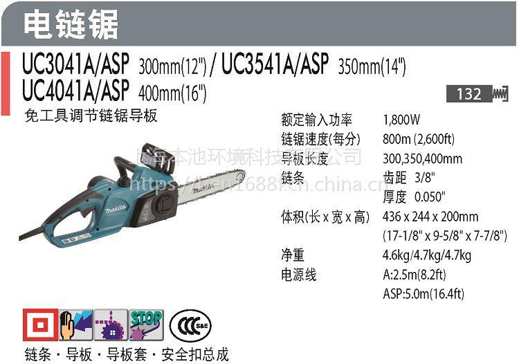 日本牧田交流电链锯UC3541ASP自动上油大功率电链锯木锯电锯