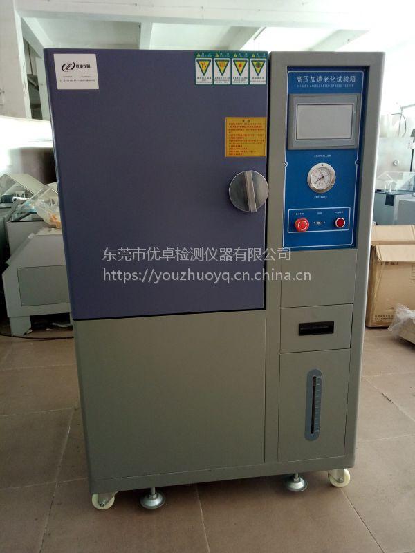 优卓PCT高压加速老化试验箱