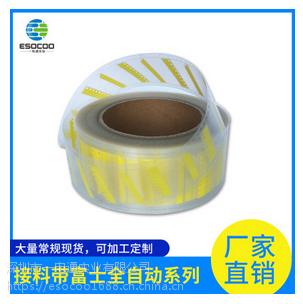 浙江一电通厂家ESOCOO供应NXT 富士卷状接料带