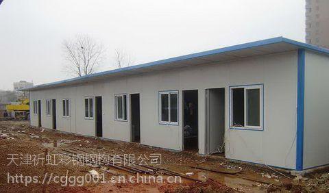 山西朔州工地用防风厂家拆装式祈虹彩钢板房