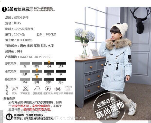 韩版品牌童装中小童折扣批发,女童品牌童装折扣羽绒服