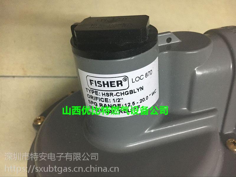 FISHER LOC870美国HSR,HSR-1628-88138厂价