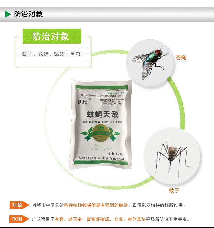 郑州邦恒灭苍蝇药效果好不好?