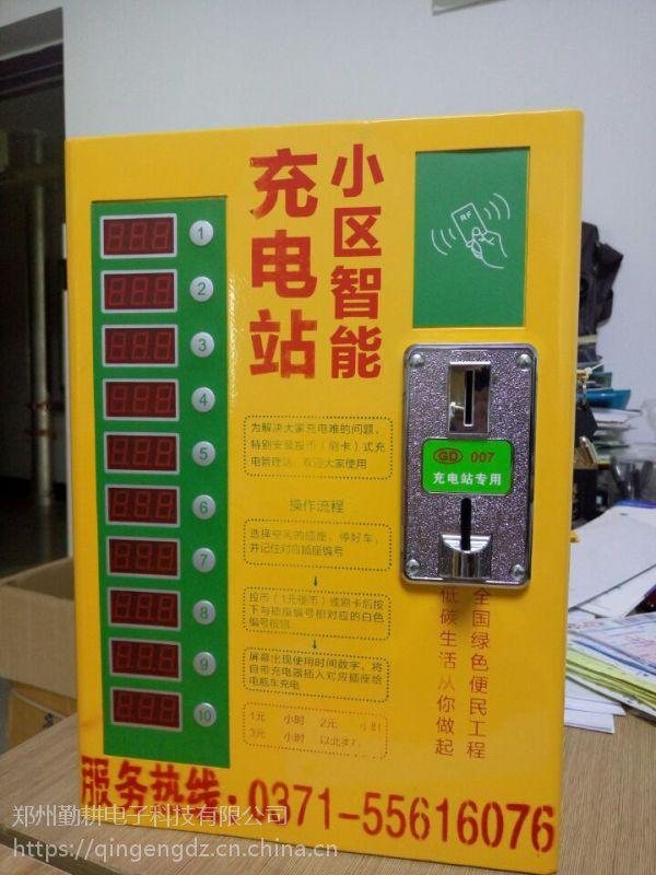 勤耕科技 供应 北京朝阳区单位小区电动车刷卡扫码充电站